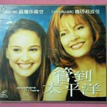 ※QQ影音堂※二手正版VCD~管到太平洋~蘇珊莎蘭登*娜塔莉波曼【直購價】