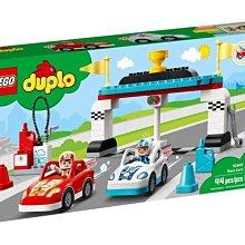 【W先生】LEGO 樂高 積木 玩具 DUPLO 得寶系列 賽車競賽 10947