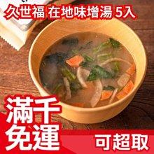 日本 久世福商店 每日味噌汁 5入 沖泡即食 真材實料 道地白味噌湯 日本在地特產美食 ❤JP Plus+
