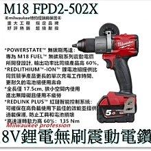 【台灣工具】單主機 美國 M18FPD2  米沃奇 2804-20 18V無刷震動電鑽鎚鑽 美沃奇 M18 FPD2