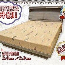 【優比傢俱生活館】 新竹以北免運費-冬夏兩用C型Q硬大升級2.3印花彈簧床墊5尺雙人床墊