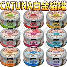 【🐱🐶培菓寵物48H出貨🐰🐹】CATUNA白金貓罐80克/1瓶 特價22元自取不打折