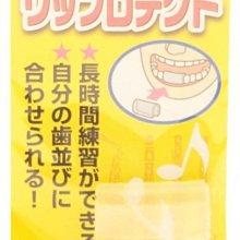 【六絃樂器】全新日本 Liprotect 薩克斯風 豎笛 可塑型護齒墊 下牙套 / 長時間吹奏木管樂器必備