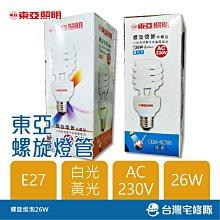 東亞 螺旋燈管 26W 螺旋燈泡 E27 230V 白光黃光─台灣宅修隊17ihome