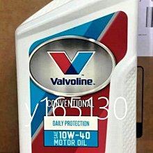 Valvoline華孚蘭高優質機油Daily Protection Conventional 10W-40美國原裝公司貨