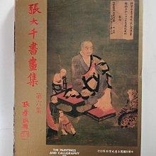 絕版二手書《張大千書畫集 六》74年7月初版 歷史博物館  北市可面交