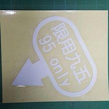 玩花樣貼紙~限用95,限用98,限用92,, 加油標誌,車身貼紙,防水貼紙