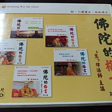 110520 佛教音樂 DVD] 佛陀的格言 慧律法師主講 第1-5 集 (未拆封)