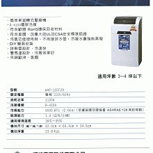 祥富科技家電 [台灣製造] 威技移動式冷氣機 WAP-11EF29 [歡迎刷卡可分12~24期零利率]