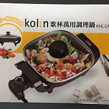 kolon歌林萬用調理鍋