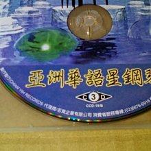 早期CD㊣亞洲華語星鋼琴3+4+5專輯償還 天涯歌女 三年愛神的箭 鍾山春 月圓花好鳳凰于飛