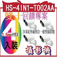 *網網3C*1080P 高畫質攝影機‧ HS-4IN1-T002AA