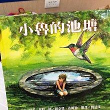 9.9成新 二手書 小魯的池塘 小朋友童話故事書 注音 EEE
