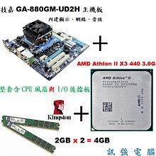AMD 3核心 ( 3.0GHz ) 處理器+技嘉GA-880GM-UD2H主機板+金士頓8G終保記憶體、整組附擋板風扇