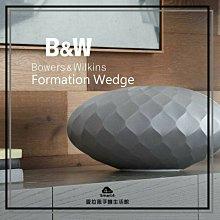 【愛拉風興大店】英國 B&W Formation Wedge TWS無線串流音響 藍芽 多房間串聯