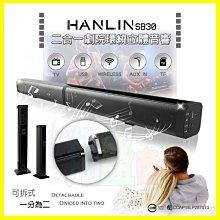 HANLIN-SB30 二合一劇院環繞3D立體環繞藍芽音響 站立式/壁掛藍牙音箱 前置左右喇叭 支援記憶卡/隨身碟