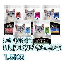 ☆寵物王子☆ ProPlan 冠能 貓糧 1.5KG / 1.5公斤 成貓潤毛 / 低敏膚質腸胃 / 室內化毛 / 低卡