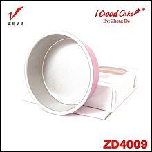正的 6吋 粉紅色不沾 蛋糕模 圓型固定底蛋糕模 烘培器具~MJ的窩~