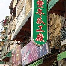 南露食 -台南名產義豐冬瓜露(塊)每日排隊限量40份,1包600公克,每包100元,限量搶購中依匯款完成順序作為出貨順1