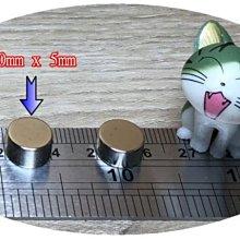 釹鐵硼強力磁鐵10mmx5mm-超強磁力用途多多哦!