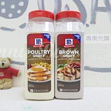 【Sunny Buy】◎現貨+預購◎ McCormick 味好美 紅肉醬汁 / Poultry Gravy 調味粉罐