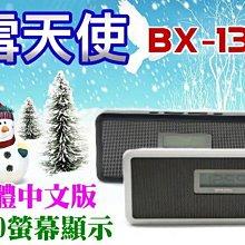 【傻瓜批發】雪天使BX13 電池擴充 繁體中文版 立體雙喇叭 LED大螢幕 音箱