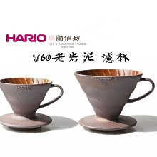 HARIO 陶作坊 聯名款 老岩泥 02 1-4杯 咖啡濾杯 限量版 V60 手工陶土濾杯