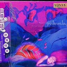 *還有唱片行* PINKNRUBY / THE VAST ASTONISHMENT 二手 Y3335