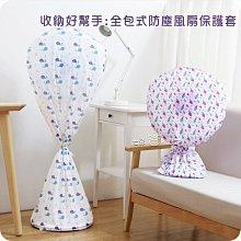 [有兩種花色]全包式風扇套 PEVA ? 防塵風扇保護套? 電風扇 收納