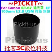 Canon ET-67副廠遮光罩相容原廠可反扣保護鏡頭卡口式太陽罩EF 100mm f2.8 MACRO USM微距專用