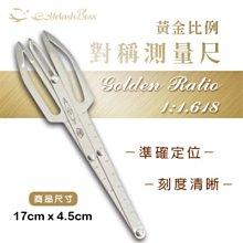TL19 黃金比例對稱測量尺