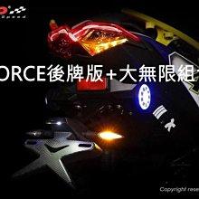 【新鴻昌】KOSO FORCE後牌+無限方向燈 LED方向燈 後方向燈 燻黑琥珀光 雙入 檔車 重機
