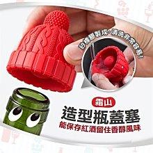 預購,台灣發貨,正版日本霜山~超Q造型-造型瓶蓋塞
