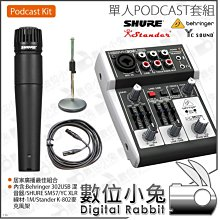 數位小兔【單人Podcast組合 zoom google meet】SM57 Behringer 302USB混音器 S