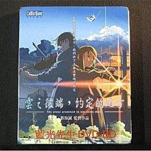 [藍光BD] - 雲之彼端,約定的地方 The Place Promised In Our Early Days BD + DVD 雙碟限定版