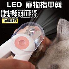 LED 寵物指甲剪 KG171 貓咪指甲剪 寵物用指甲剪 貓指甲剪 LED指甲剪 清潔美容 引力寵物指甲剪