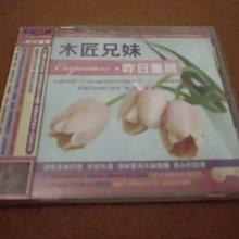 【杜比唱片】 CD~ CARPENTER // YESTERDAY ONCE MORE (未拆封) *** CD ***