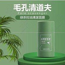 清潔面膜棒 綠茶固體面膜 茄子固體面膜 固體面膜 面膜棒 淨顏美肌固體面膜 綠茶固體面膜 塗抹式面膜 面膜