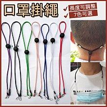 口罩掛繩 KG167 口罩防丟繩 口罩鍊 口罩頸掛繩 可調節口罩掛繩 口罩收納
