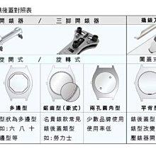 【鐘錶通】08A.4001 黃柄錶刀/翹錶蓋刀/撬錶刀 ├ 鐘錶工具/開錶工具/手錶維修工具 ┤