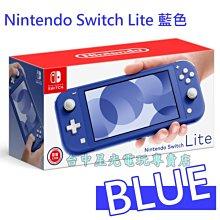 台灣公司貨【NS主機】☆ Switch主機 Switch Lite 藍色 海洋藍 ☆【台中星光電玩】