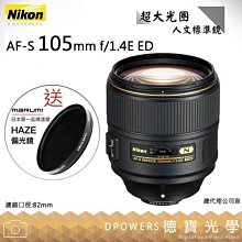 [德寶-高雄] Nikon AF-S 105mm f1.4 E ED 定焦人像 大光圈 總代理公司貨