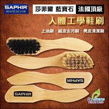 法國saphir莎菲爾多用途刷打蠟刷 清潔上油刷去污刷 [鞋博士嚴選鞋材]