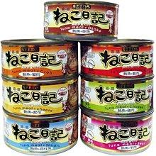 【🐱🐶培菓寵物48H出貨🐰🐹】聖萊西Seeds》黃金喵喵日記營養綜合餐罐貓罐-170g 特價16元 自取不打折蝦