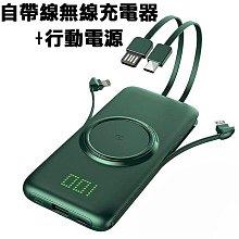 【Love Shop】P1 自帶四線無線充電器+行動電源20000mah 無線充移動電源