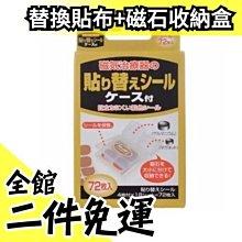 《現貨》日本製 易利氣 磁力貼 EX 磁石貼 替換貼布 72枚入 附磁石收納盒 父親節【水貨碼頭】