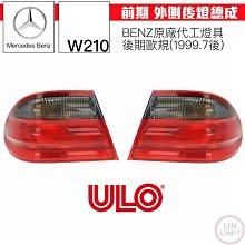BENZ W210 後燈總成 紅黑 後期 歐規 ULO 德國製