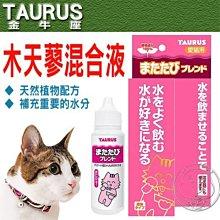 【🐱🐶培菓寵物48H出貨🐰🐹】TAURUS金牛座《貓用木天蓼混合液》 特價342元