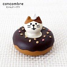 《散步生活雜貨-鄉村散步》日本進口 DECOLE-concombre 甜甜圈貓 擺飾 ZCB-92314