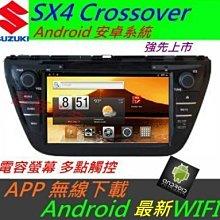安卓版 SX4 Crossover 音響 Crossove 音響 Android 專用機 主機 導航 汽車音響 藍芽 USB DVD SD